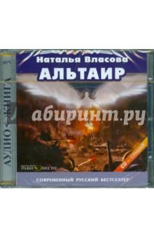 Zakazat.ru: Альтаир (CDmp3). Власова Наталья