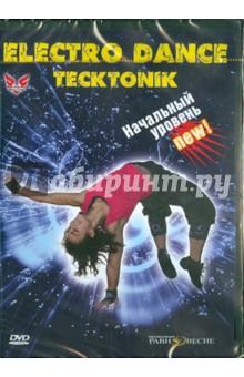 Tecktonik Electro Dance. Начальный уровень (DVD)