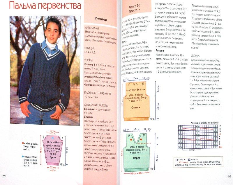 Иллюстрация 1 из 18 для Вяжем спицами. Одежда для детей и подростков | Лабиринт - книги. Источник: Лабиринт
