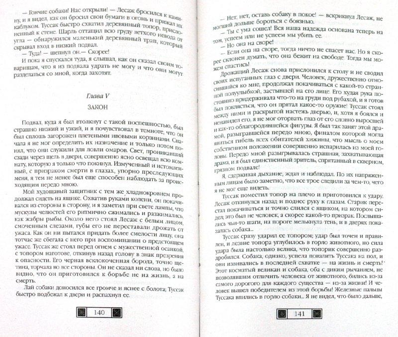 Иллюстрация 1 из 10 для Тень великого человека. Дядя Бернак - Артур Дойл | Лабиринт - книги. Источник: Лабиринт