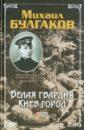 Булгаков Михаил Афанасьевич Белая гвардия. Киев-город