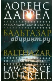 Александрийский квартет: Бальтазар