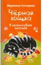 Гончарова Марианна Борисовна Черная кошка в оранжевых листьях