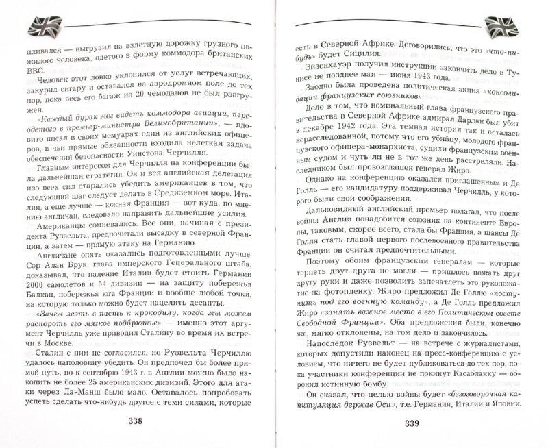 Иллюстрация 1 из 8 для Великий Черчилль - Борис Тенебаум | Лабиринт - книги. Источник: Лабиринт