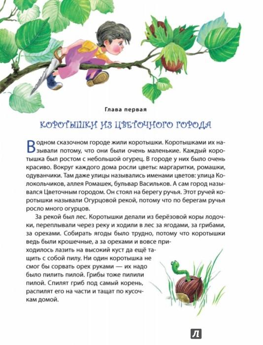 Иллюстрация 1 из 38 для Приключения Незнайки и его друзей - Николай Носов | Лабиринт - книги. Источник: Лабиринт