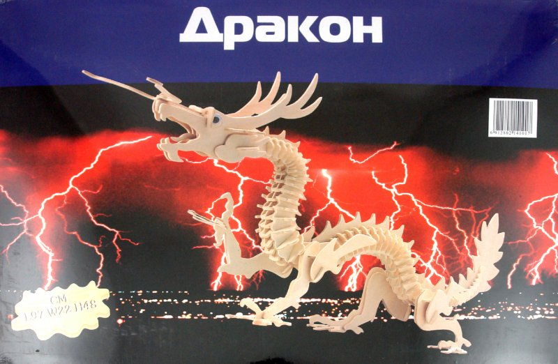 Иллюстрация 1 из 3 для Дракон (B-M005) | Лабиринт - игрушки. Источник: Лабиринт