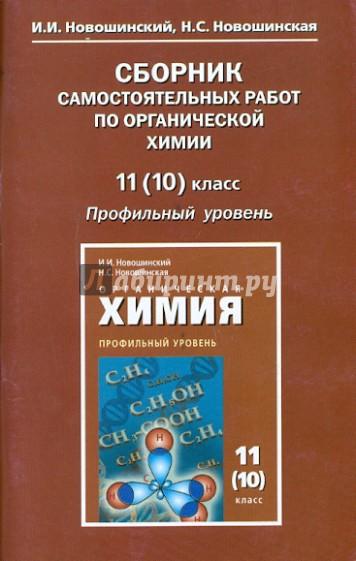 Решебник по Химии для 11 класса И.И. Новошинский