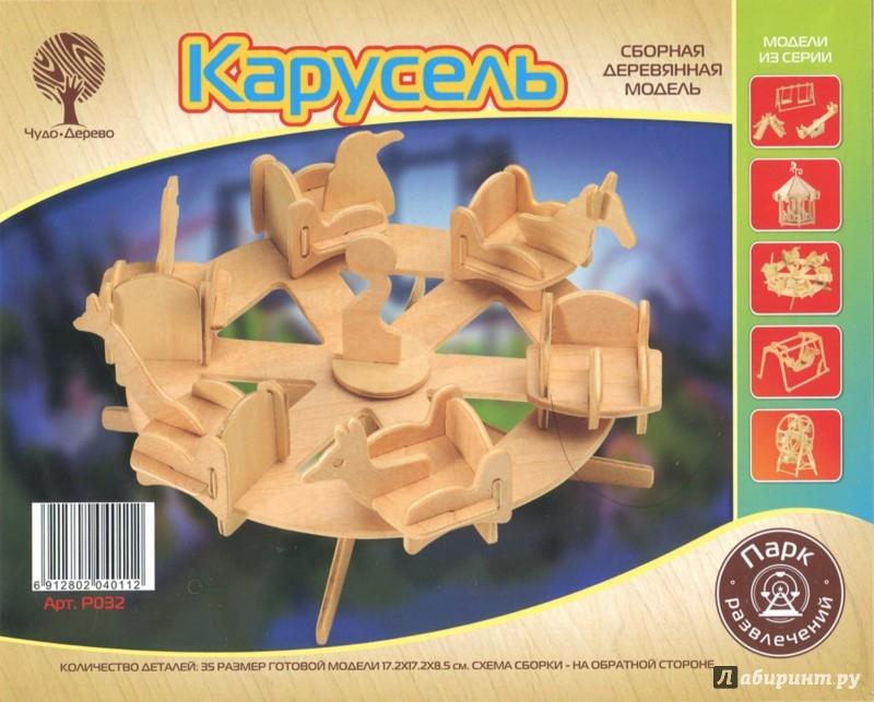 Иллюстрация 1 из 21 для Карусель (P032) | Лабиринт - игрушки. Источник: Лабиринт