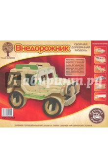 """Сборная модель """"Внедорожник"""" (P123A)"""