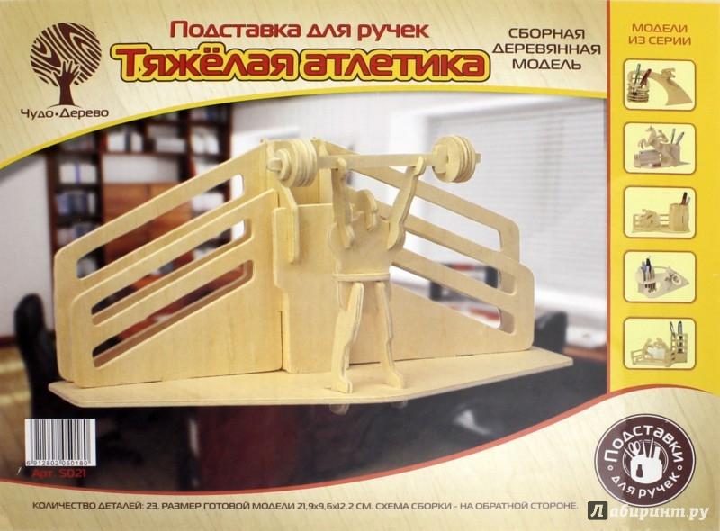 """Иллюстрация 1 из 5 для """"Штангист"""" подставка для ручек (S021)   Лабиринт - игрушки. Источник: Лабиринт"""