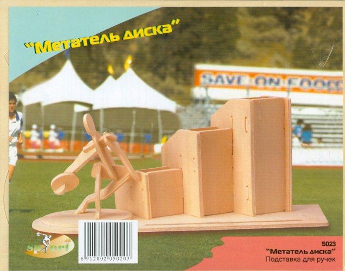 """Иллюстрация 1 из 5 для """"Метатель диска"""" подставка для ручек (S023)   Лабиринт - игрушки. Источник: Лабиринт"""