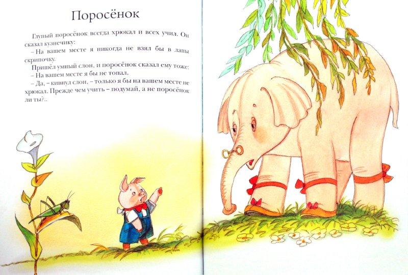 Иллюстрация 1 из 35 для Пряничный город - Геннадий Цыферов | Лабиринт - книги. Источник: Лабиринт