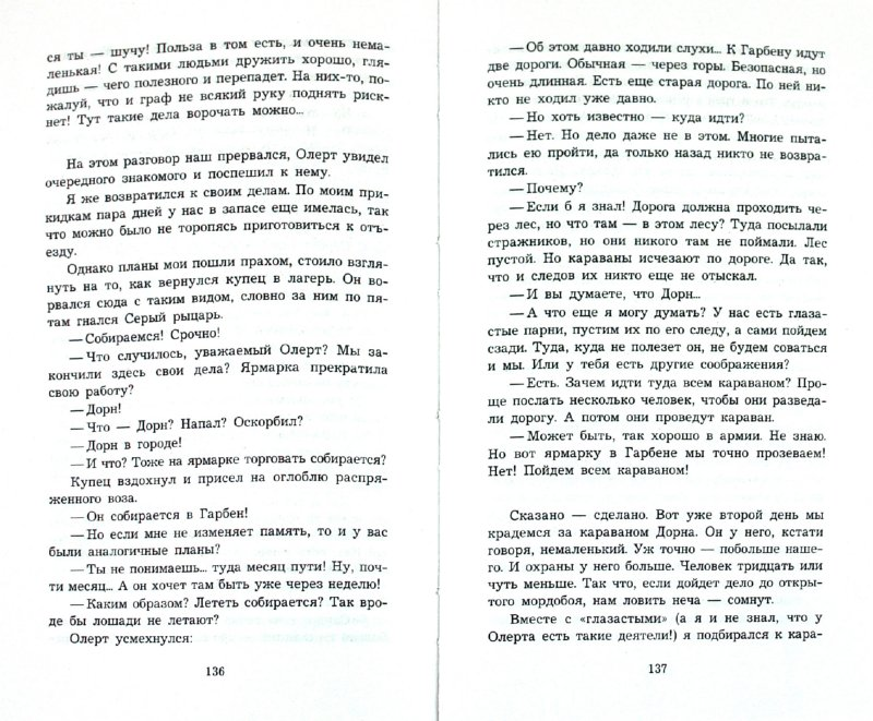 Иллюстрация 1 из 6 для Рыцарь в серой шинели - Александр Конторович | Лабиринт - книги. Источник: Лабиринт