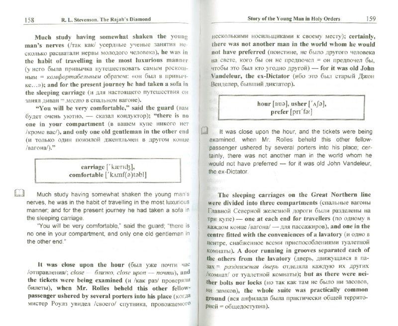 Иллюстрация 1 из 5 для Алмаз раджи - Роберт Стивенсон | Лабиринт - книги. Источник: Лабиринт
