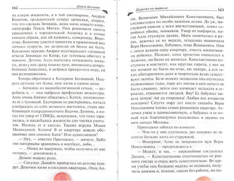Иллюстрация 1 из 6 для Дедушка на выданье - Дарья Донцова | Лабиринт - книги. Источник: Лабиринт