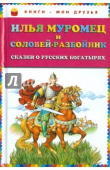 Илья Муромец и Соловей-разбойник. Сказки о русских богатырях фото