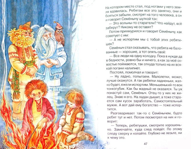 Иллюстрация 1 из 34 для Серебряное копытце. Сказки - Павел Бажов | Лабиринт - книги. Источник: Лабиринт