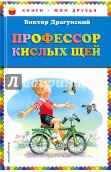 Профессор кислых щей книги эксмо большой логопедический учебник с заданиями и упражнениями для самых маленьких