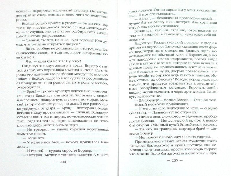 Иллюстрация 1 из 10 для Железный доктор - Бурносов, Орехов | Лабиринт - книги. Источник: Лабиринт