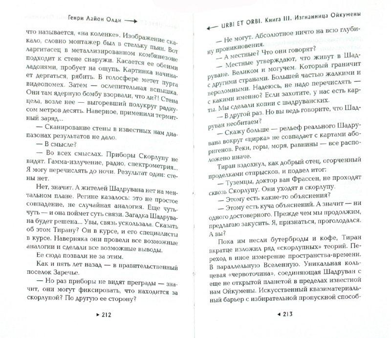 Иллюстрация 1 из 11 для URBI ET ORBI или Городу и миру. Книга 3: Изгнанница Ойкумены - Генри Олди | Лабиринт - книги. Источник: Лабиринт