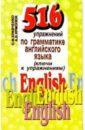 Кравченко О., Ярмолюк А. 516 упражнений по грамматике английского языка. Ключи к упражнениям