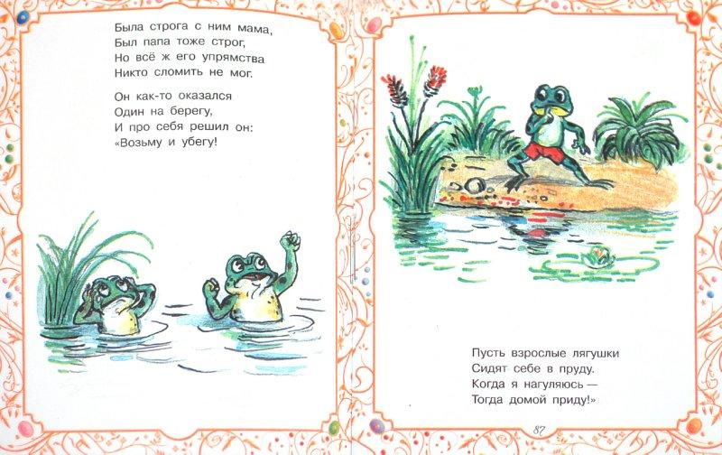 Иллюстрация 1 из 26 для Самые интересные сказки в стихах - Маршак, Михалков, Усачев, Барто, Успенский, Заболоцкий, Сапгир   Лабиринт - книги. Источник: Лабиринт