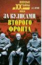 Орлов Александр Семенович За кулисами второго фронта