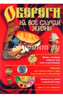Обереги на все случаи жизни славянские обереги амулеты москва
