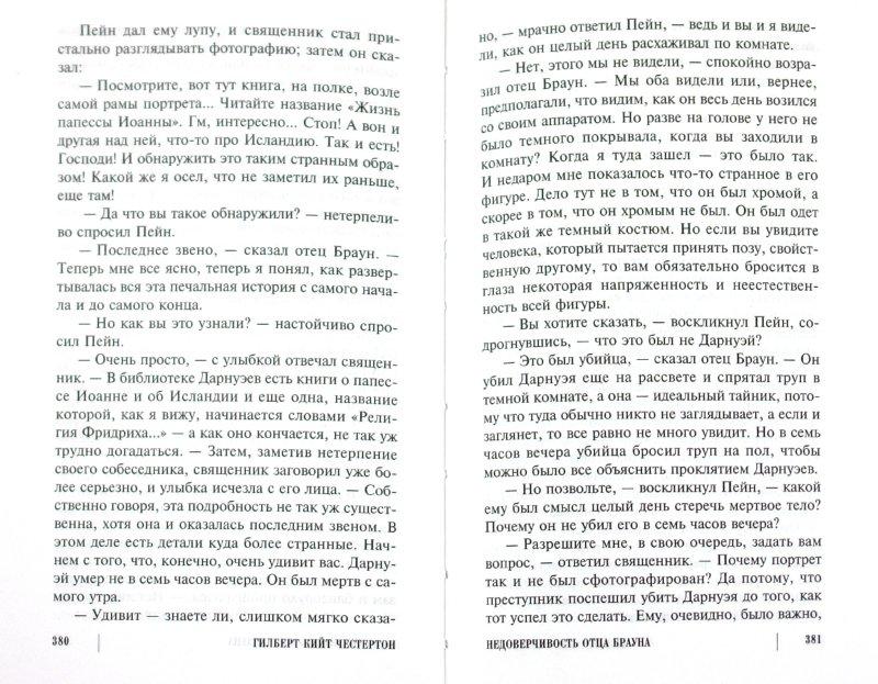 Иллюстрация 1 из 5 для Позор отца Брауна - Гилберт Честертон | Лабиринт - книги. Источник: Лабиринт