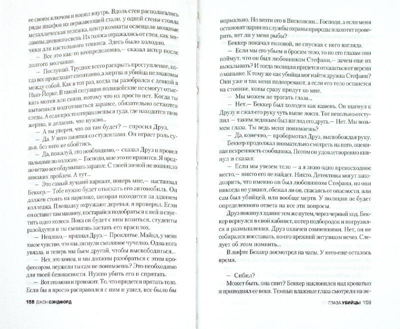 Иллюстрация 1 из 13 для Глаза убийцы - Джон Сэндфорд | Лабиринт - книги. Источник: Лабиринт