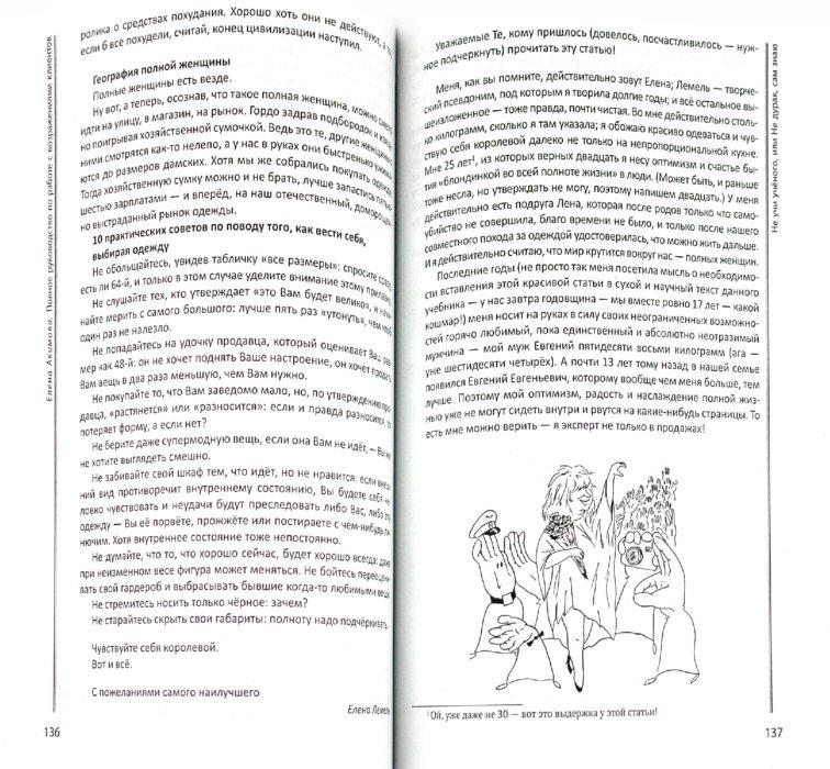 Иллюстрация 1 из 5 для Полное руководство по работе с возражениями клиентов - Елена Акимова   Лабиринт - книги. Источник: Лабиринт