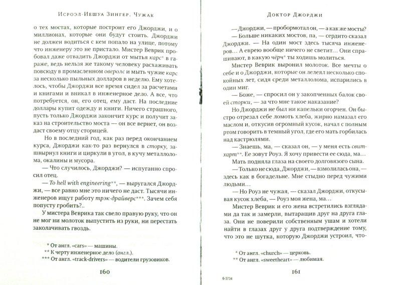 Иллюстрация 1 из 7 для Чужак - Исроэл-Иешуа Зингер | Лабиринт - книги. Источник: Лабиринт