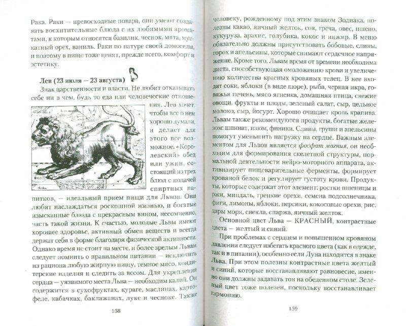 Иллюстрация 1 из 5 для Мудро едим - долго живем. Мифы и Истина о правильном питании - Мирзаахмат Норбеков   Лабиринт - книги. Источник: Лабиринт