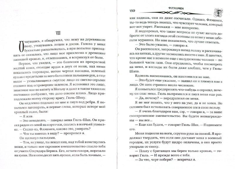 Иллюстрация 1 из 20 для Флэшмен - Джордж Фрейзер   Лабиринт - книги. Источник: Лабиринт