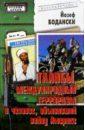 Бодански Йозеф Талибы, международный терроризм и человек