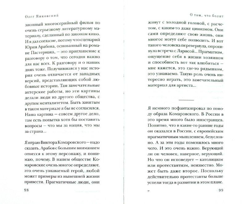Иллюстрация 1 из 20 для Улыбайтесь, господа - Олег Янковский   Лабиринт - книги. Источник: Лабиринт