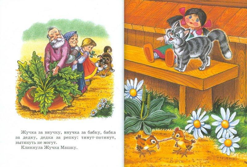 Иллюстрация 1 из 5 для Курочка Ряба   Лабиринт - книги. Источник: Лабиринт