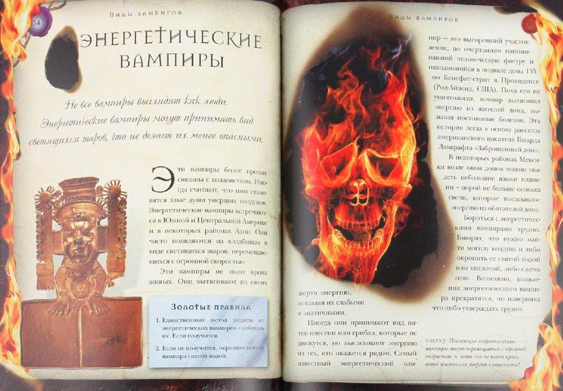 Иллюстрация 1 из 26 для Вампиры - Роберт Каррен | Лабиринт - книги. Источник: Лабиринт