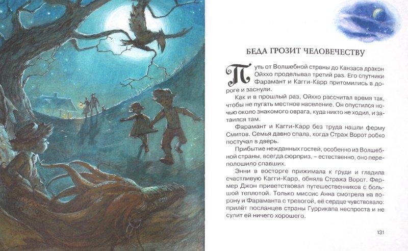 Иллюстрация 1 из 11 для Тайна заброшенного замка - Александр Волков | Лабиринт - книги. Источник: Лабиринт