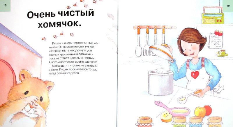 Иллюстрация 1 из 10 для Твой хомячок. Уход за домашним любимцем - Гарсия, Сегарра   Лабиринт - книги. Источник: Лабиринт