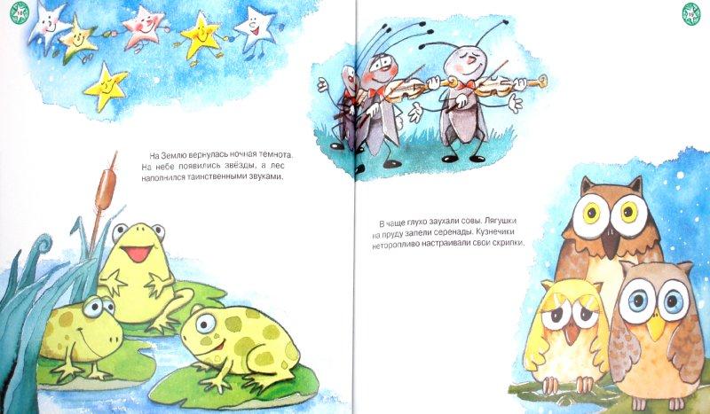 Иллюстрация 1 из 14 для Феи рассказывают о благодарности - Алекс Кабрера | Лабиринт - книги. Источник: Лабиринт
