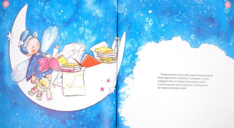 Иллюстрация 1 из 16 для Феи рассказывают об ответственности - Алекс Кабрера | Лабиринт - книги. Источник: Лабиринт