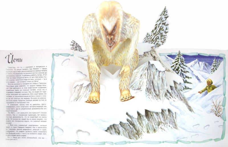 Иллюстрация 1 из 10 для Чудовища | Лабиринт - книги. Источник: Лабиринт