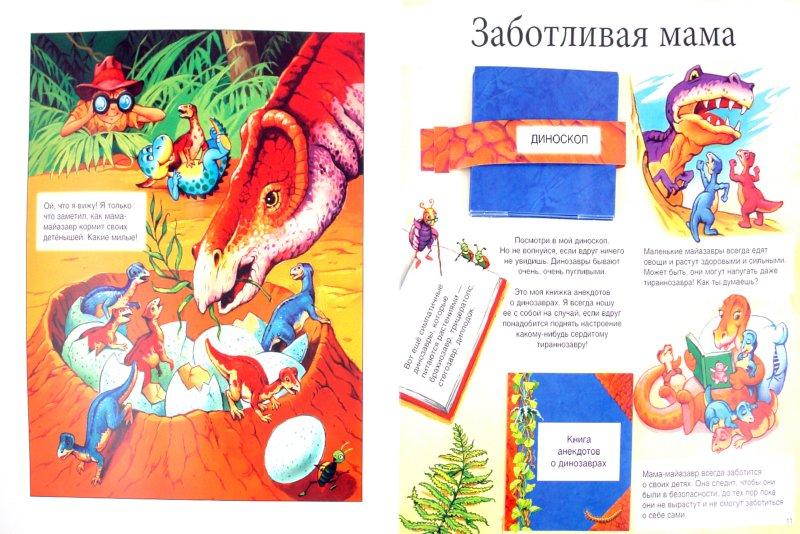 Иллюстрация 1 из 8 для Динозавры   Лабиринт - книги. Источник: Лабиринт