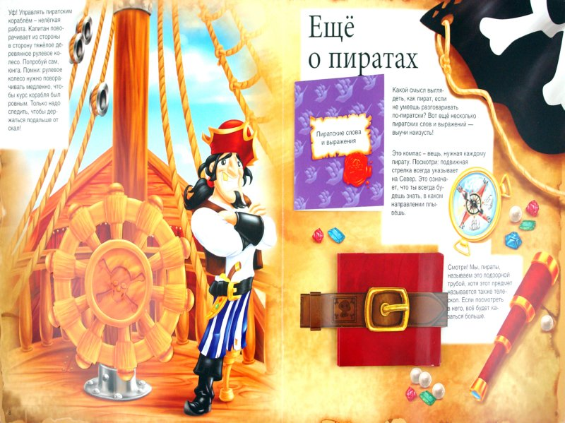 Иллюстрация 1 из 10 для Пираты | Лабиринт - книги. Источник: Лабиринт