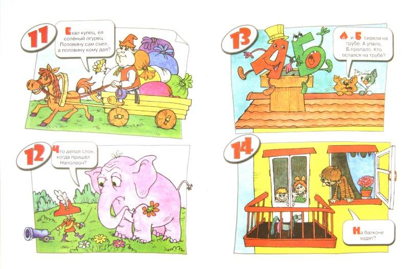 Иллюстрация 1 из 12 для Дурацкие задачки | Лабиринт - книги. Источник: Лабиринт