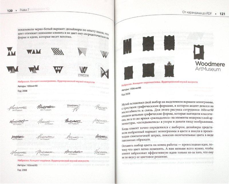 Иллюстрация 1 из 8 для Логотип и фирменный стиль. Руководство дизайнера - Дэвид Эйри | Лабиринт - книги. Источник: Лабиринт