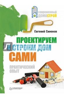 Проектируем и строим дом сами проектируем строим и перестраиваем дом