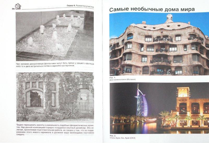 Иллюстрация 1 из 8 для Проектируем и строим дом сами - Евгений Симонов | Лабиринт - книги. Источник: Лабиринт