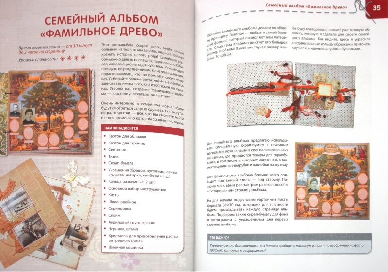 Иллюстрация 1 из 13 для Альбомы и открытки своими руками (+DVD) - Ольга Латышева | Лабиринт - книги. Источник: Лабиринт